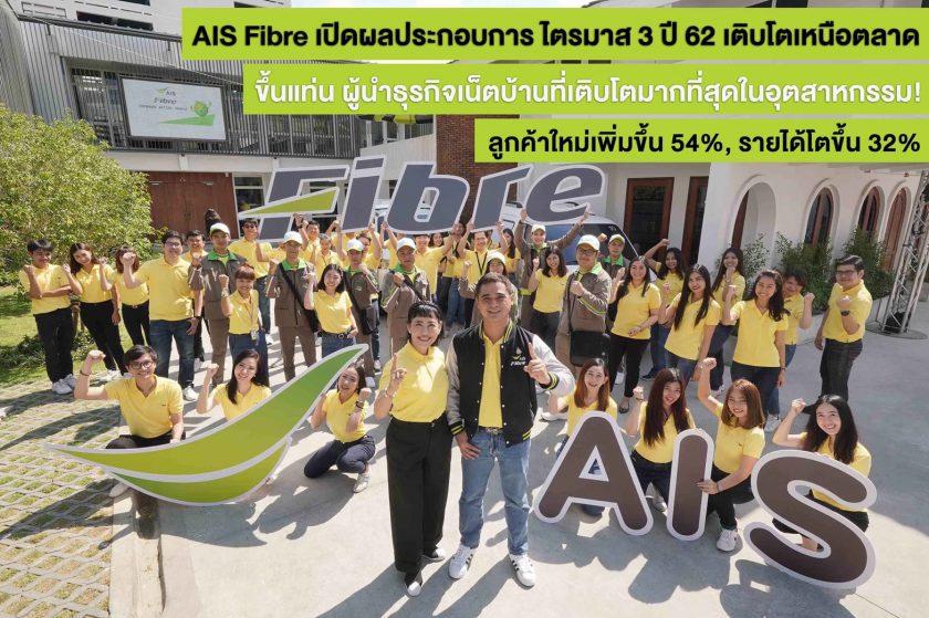 AIS Fibre เปิดผลประกอบการไตรมาส 3 ปี 62 เติบโตแข็งแกร่งเหนือตลาด
