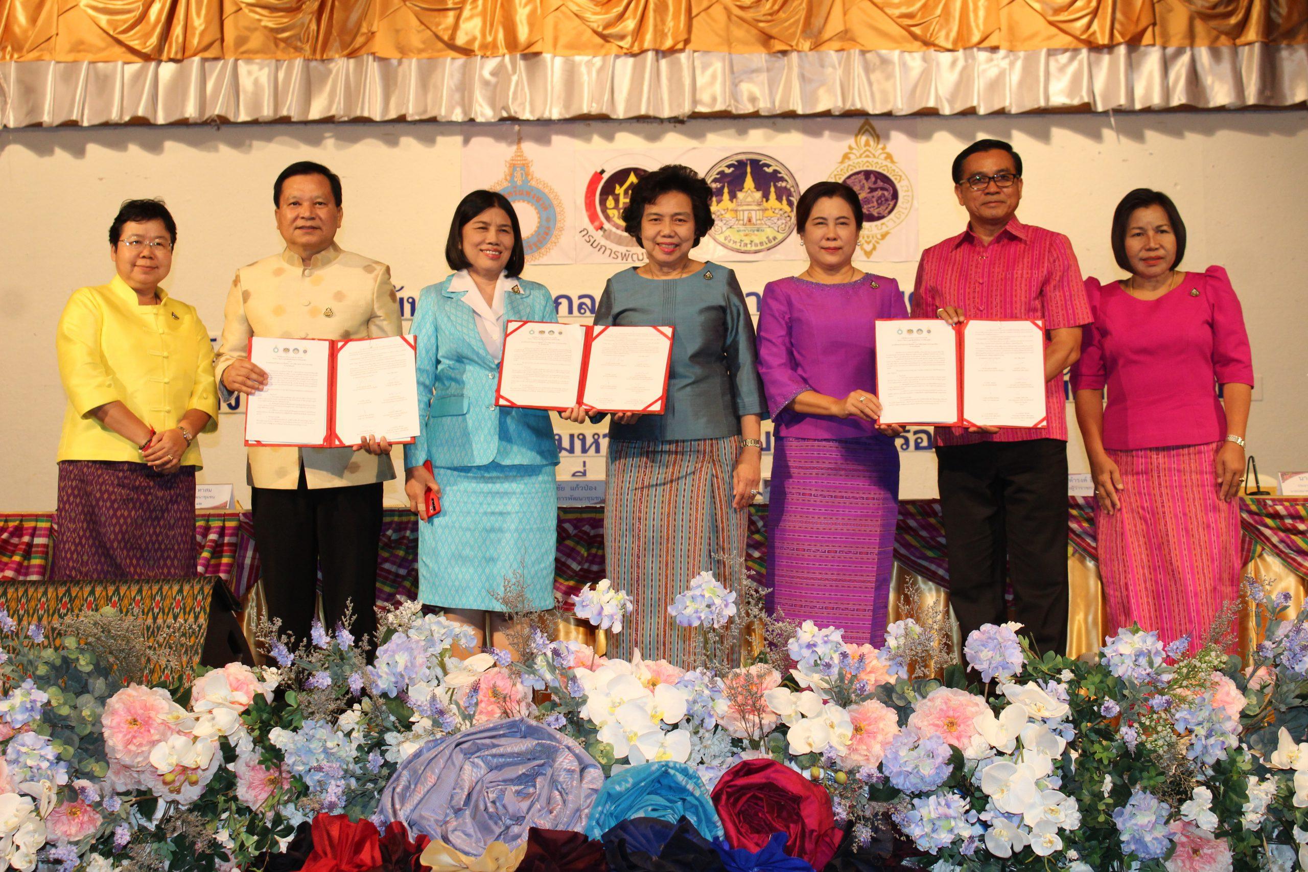 สภาสตรีแห่งชาติฯเดินหน้ารณรงค์สืบสาน อนุรักษ์ศิลป์ผ้าถิ่นไทย ดำรงไว้ในแผ่นดิน