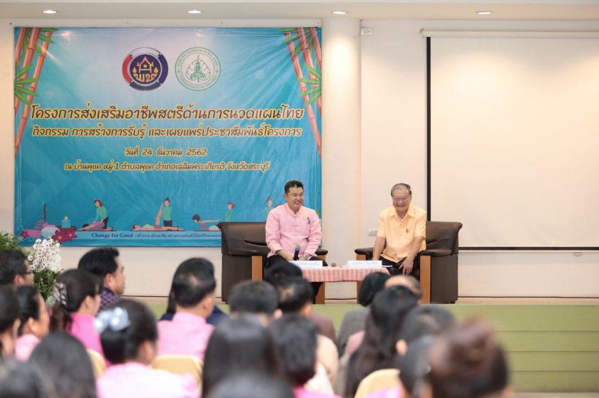 พช. หนุน นวดแผนไทยในชุมชนท่องเที่ยว ส่งเสริมอาชีพสตรี มุ่งสร้างรายได้ชุมชนอย่างยั่งยืน
