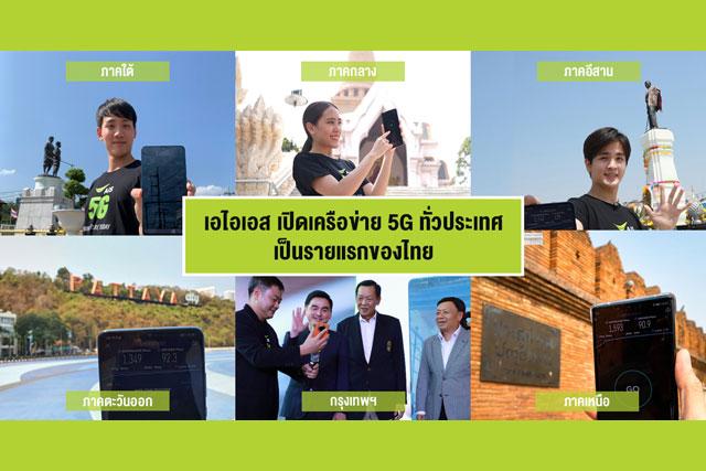 AIS เปิดเครือข่าย 5G ทั่วประเทศ เป็นรายแรกของไทย
