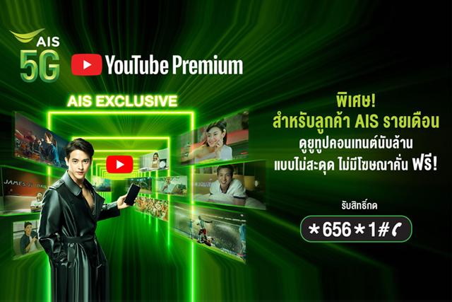 AIS ผนึก YouTube เปิดดีลพิเศษเพื่อคนไทย เป็นเครือข่ายแรกในเอเชียตะวันออกเฉียงใต้ มอบฟรี! YouTube Premium
