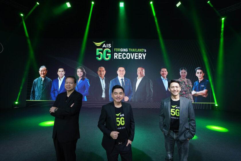 AIS 5G ร่วมแรงสู้ฟื้นฟูประเทศไทย พร้อมสร้างการเติบโตอย่างยั่งยืน