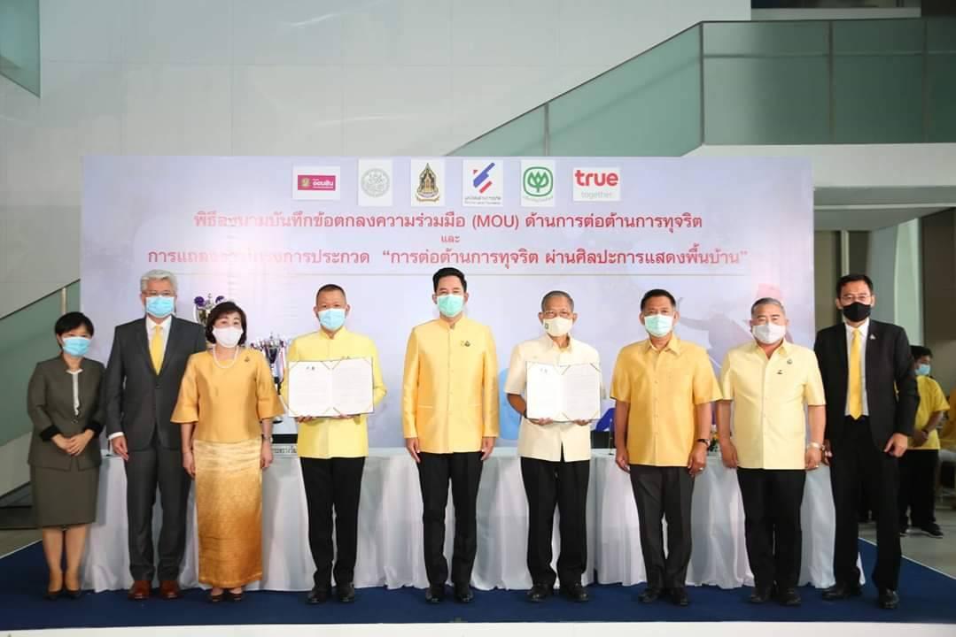 รัฐมนตรีว่าการกระทรวงวัฒนธรรม เป็นสักขีพยานในพิธีลงนามบันทึกข้อตกลงความร่วมมือ (MOU) ด้านการต่อต้านการทุจริต