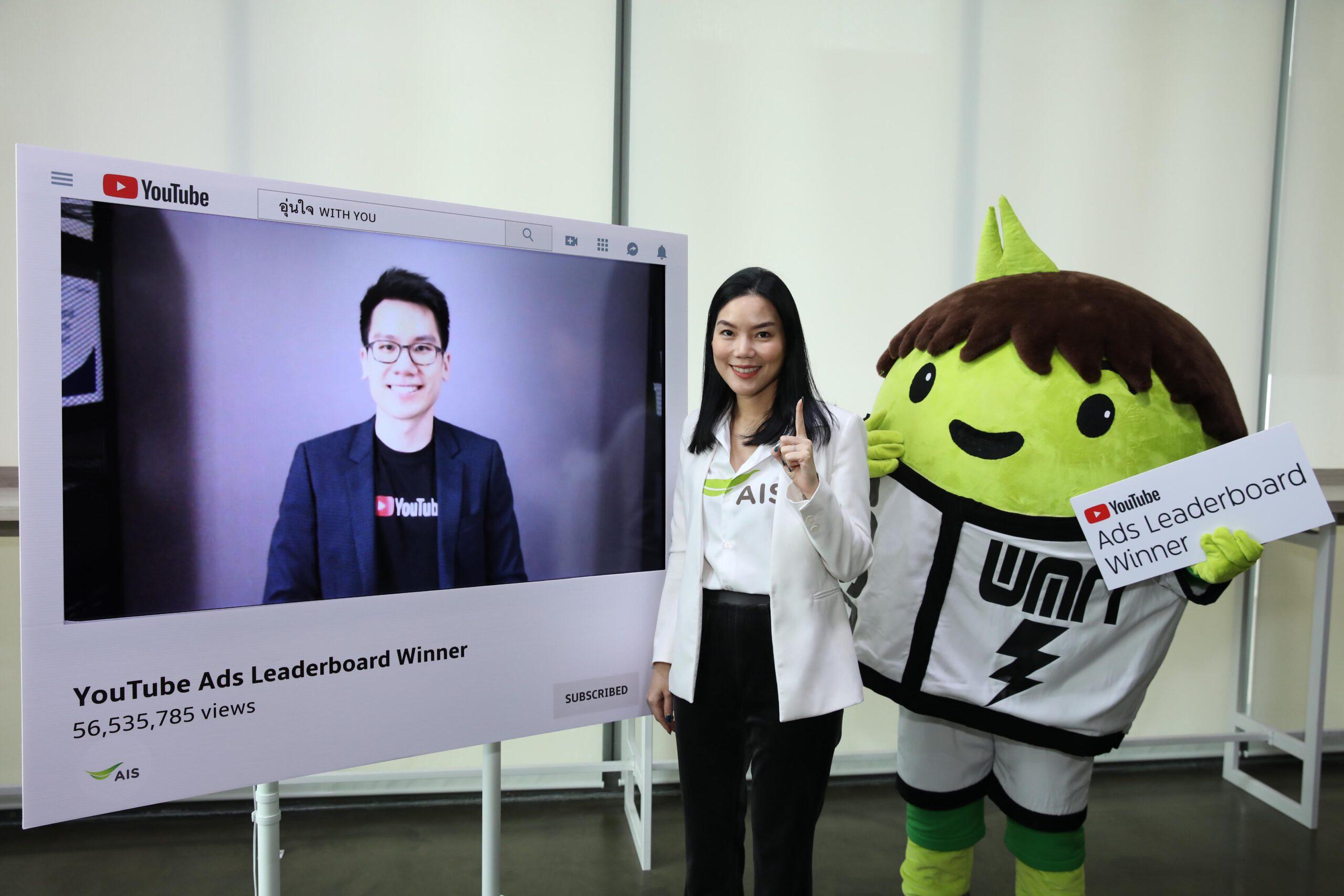น้องอุ่นใจปลื้ม คว้ารางวัลภาพยนตร์โฆษณาบน YouTube ที่คนไทยชื่นชอบมากที่สุด ประจำปี 2019 ตอกย้ำแบรนด์ที่สื่อสารได้ตรงใจคนไทยทุกเจเนอเรชัน