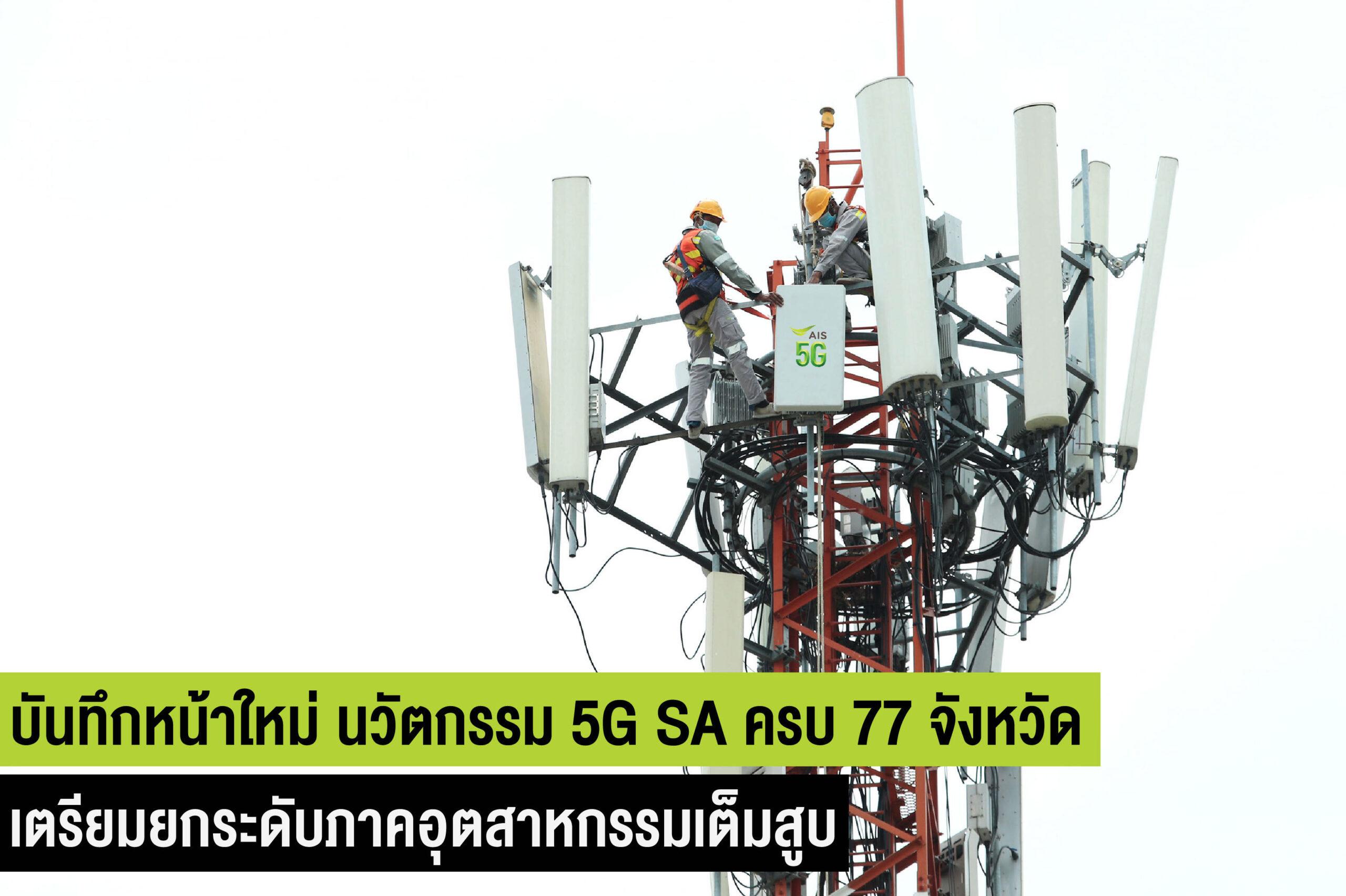 บันทึกหน้าใหม่ นวัตกรรม 5G ประเทศไทย AIS ปูพรมเครือข่าย 5G SA ครบ 77 จังหวัด พร้อมเต็มสูบยกระดับอินเทอร์เน็ตความเร็วสูง เพื่อภาคอุตสาหกรรม