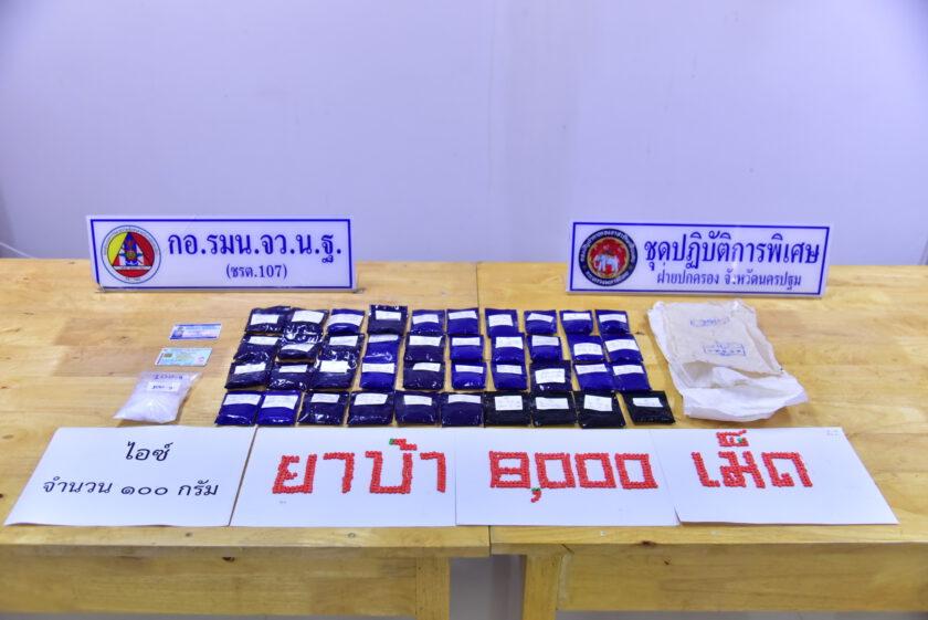 นครปฐม แถลงจับผู้ค้าและเสพ พร้อมยาบ้า จำนวน 8,000 เม็ด และยาไอซ์ 100 กรัม