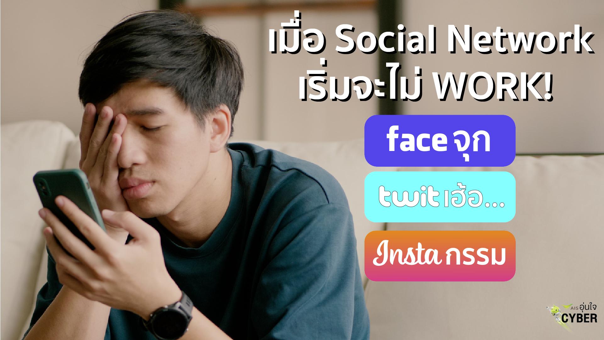 """""""เอไอเอส อุ่นใจCyber"""" กระตุกคนไทย แนะใช้โซเชียลออนไลน์ไม่ให้ทุกข์ หยุดวิถี """"Faceจุก Twitเฮ้อ Instaกรรม"""" ใน """"วันความสุขสากล"""""""