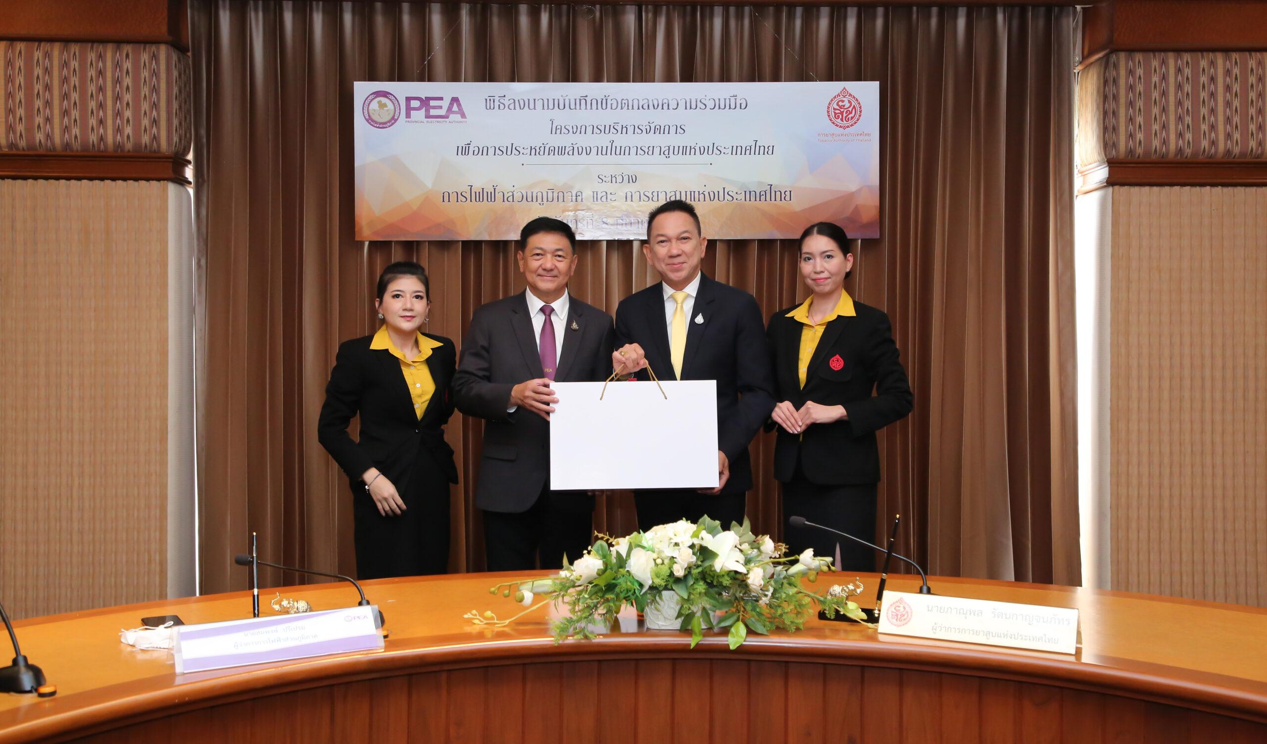 การยาสูบแห่งประเทศไทย จับมือการไฟฟ้าส่วนภูมิภาค พัฒนาโครงการบริหารจัดการเพื่อประหยัดพลังงานในองค์กร