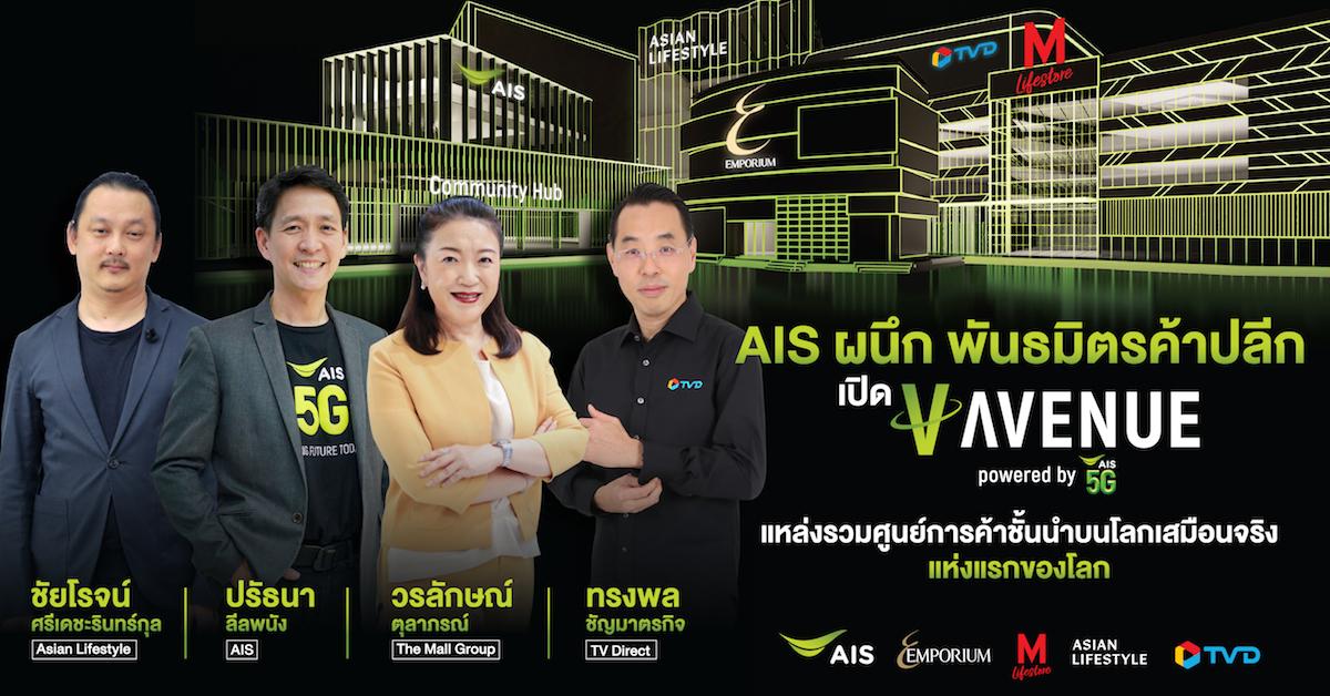 """AIS 5G เดินหน้า """"เชื่อมต่อ ช่วยเหลือ เพื่อคนไทย"""" ฝ่าวิกฤตโควิด"""